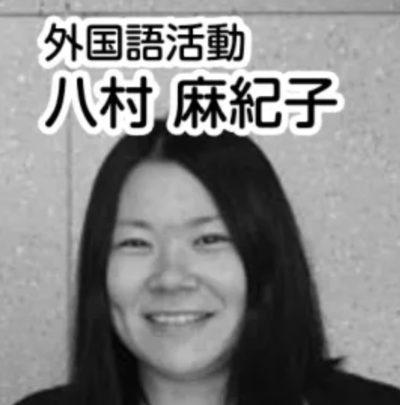 八村麻紀子