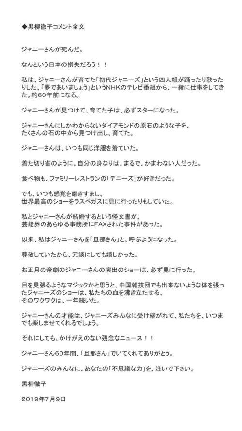 ジャニー喜多川 追悼