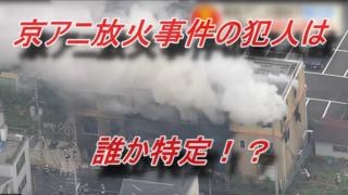 京アニ放火事件