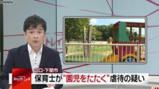 新生幼稚園