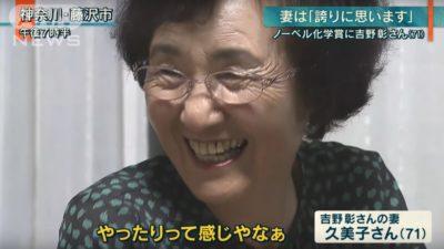 久美子さん