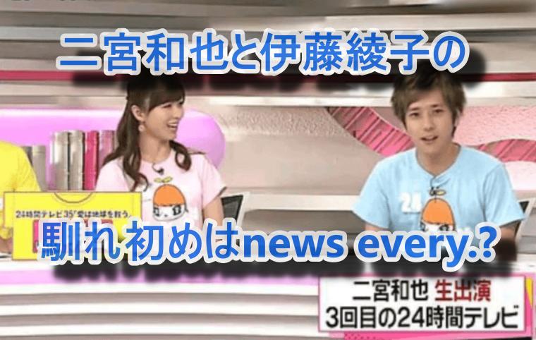 結婚】二宮和也と伊藤綾子の馴れ初めはnews every.!共演したVS