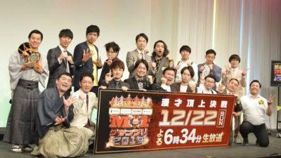 M-1グランプリ 2019