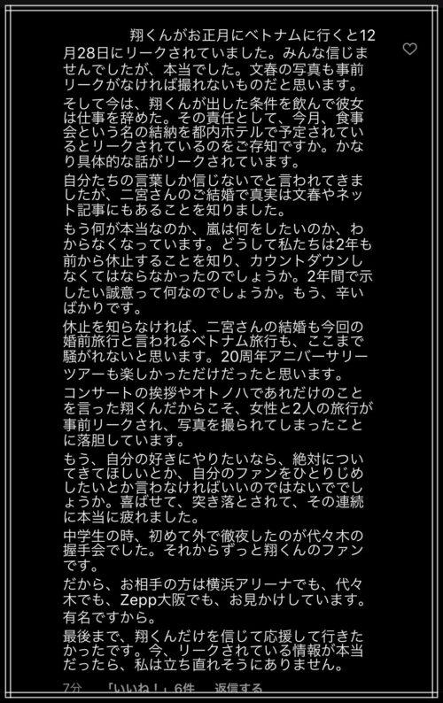 櫻井翔 結納