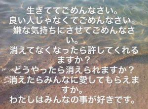 木村 花 死亡