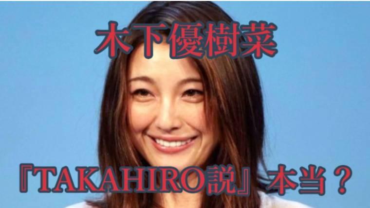 木下 優樹 菜 exile takahiro