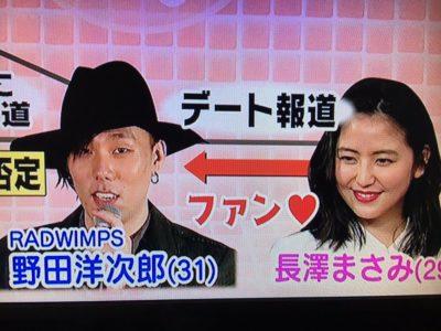 洋次郎 結婚 野田